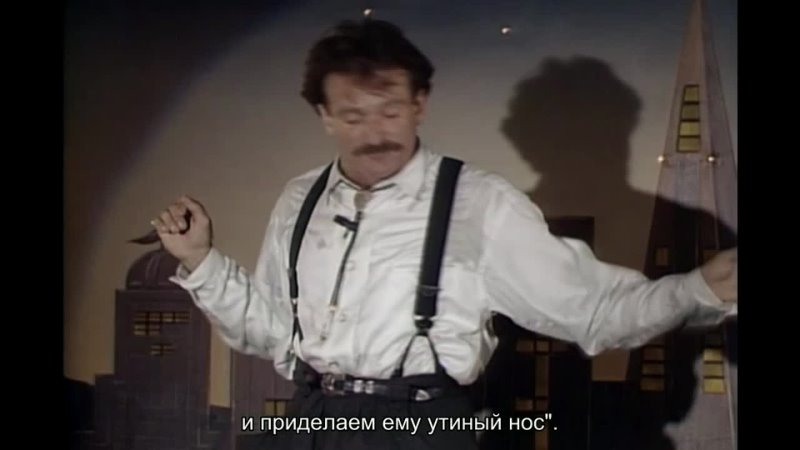FS Детали. Утконос (Робин Уильямс Загляни в мою душу, Марина Зинович)