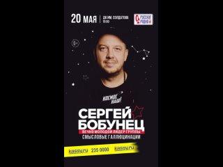 Сергей Бобунец 20 мая в Перми