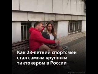 Как 23-летний спортсмен стал самым крупным тиктокером в России