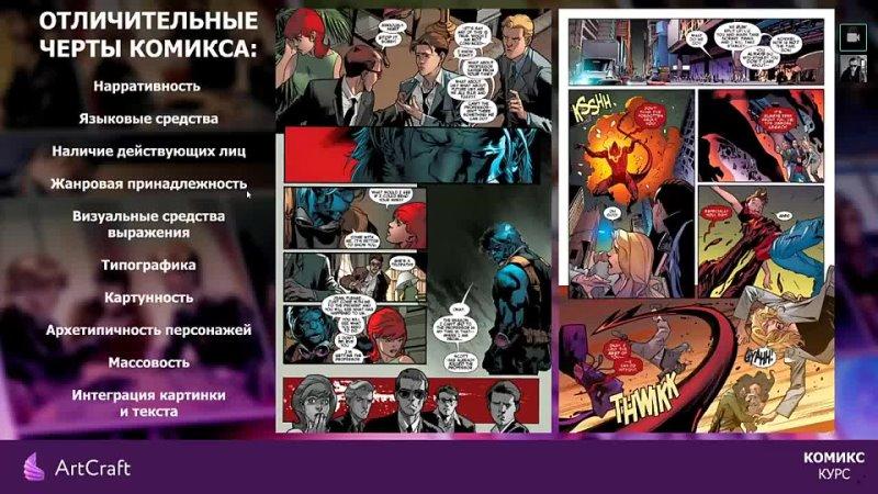 Как стать комиксистом | Интервью с Игорем Лободой