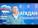 Эдуард Козлов о запуске процедуры по отбору кандидатов для формирования списков на выборах в Госдуму