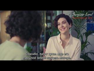 Бергюзар Корель и Эсра Рушан в рекламе Zen Pirlanta ( г.) с русскими субтитрами
