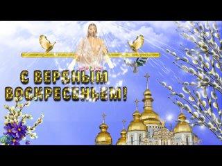 Поздравления с Вербным Воскресеньем Музыкальная видео открытка.mp4