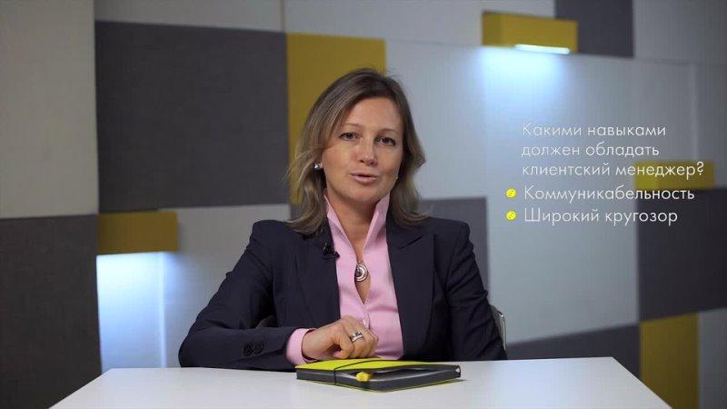 Светлана Казанова О профессии клиентский менеджер