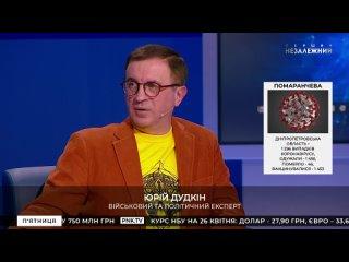Те, кто приходит к власти в Украине думают, что они навсегда, - Дудкин