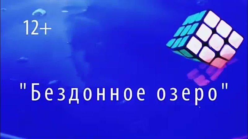 Рекламный ролик Бездонное озеро
