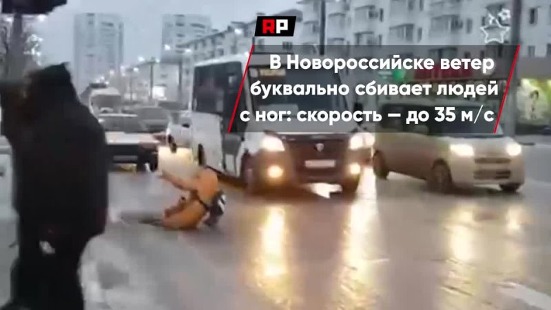 В Новороссийске немного ветрено Настолько что ураганом сносит людей деревья и машины а власти ввели режим повышенной готовно