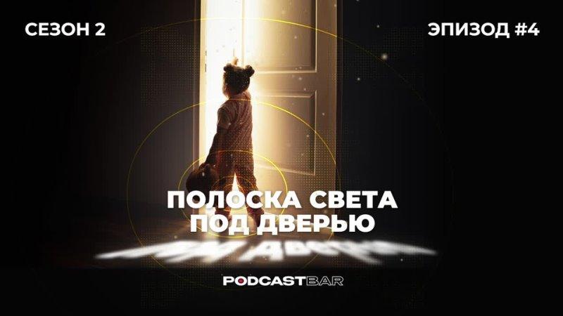 Полоска света под дверью 2 Эпизод 4 Настольные игры для больших и маленьких