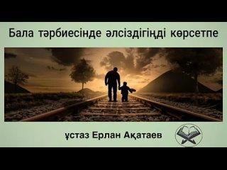 Video by САҒЫНДЫМ СЕНІ