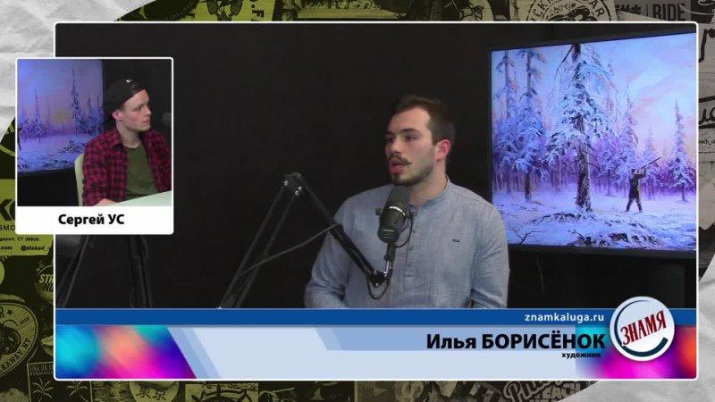 Илья БОРИСЁНОК   СИСАДМИН С КИСТОЧКОЙ В РУКАХ [ВТЕМЕ]