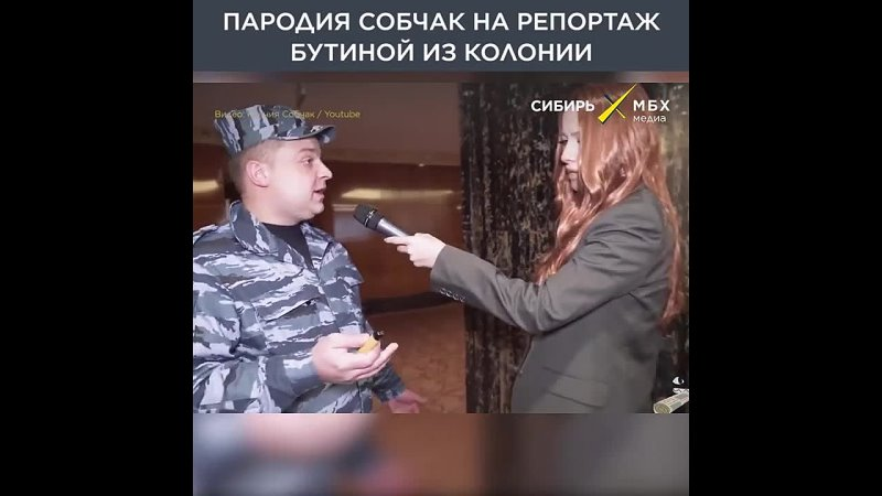 Собчак сняла пародию на репортаж Бутиной из колонии где сидит Навальный 1