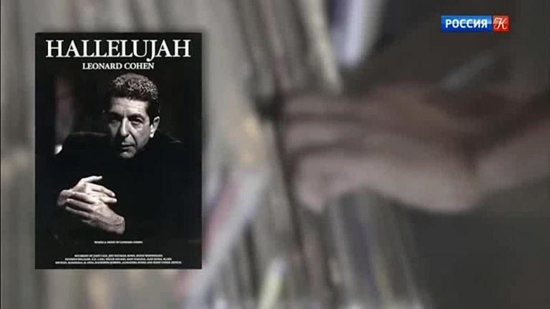 Леонард Коен Аллелуйя Абсолютный слух ТК Культура 2021