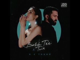 Bahh Tee & Turken - Я с тобой⠀У нас вышла новая, крутая, песня в составе сборника