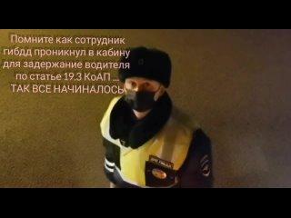 Сотрудник ГИБДД и водитель грузовика знающий свои права как гражданин РФ.
