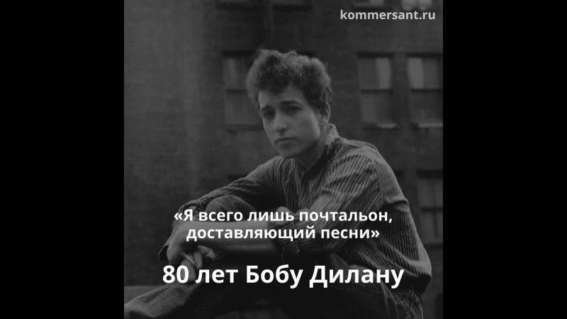 80 лет Бобу Дилану