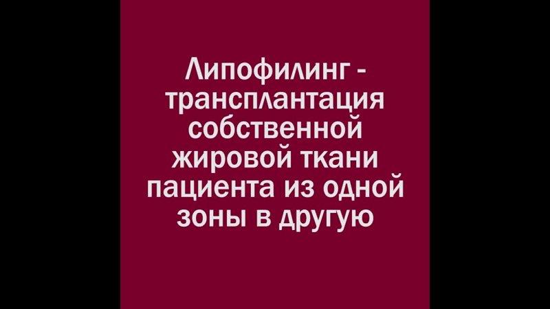 Видео от Клиника пластической хирургии АНАСТАСИЯ