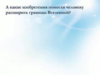 """Крылова Г. А. """"Великие открытия и изобретения"""""""