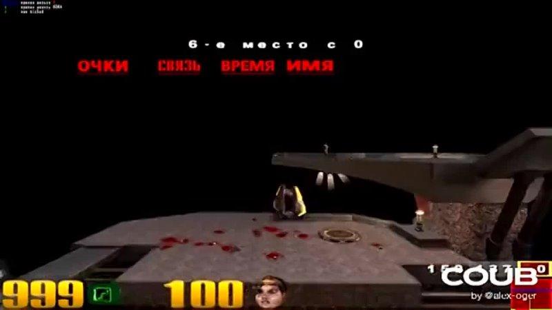 Легендарный Quake III - Arena. А ведь я был топ-1 на нескольких серваках в этой игре .)