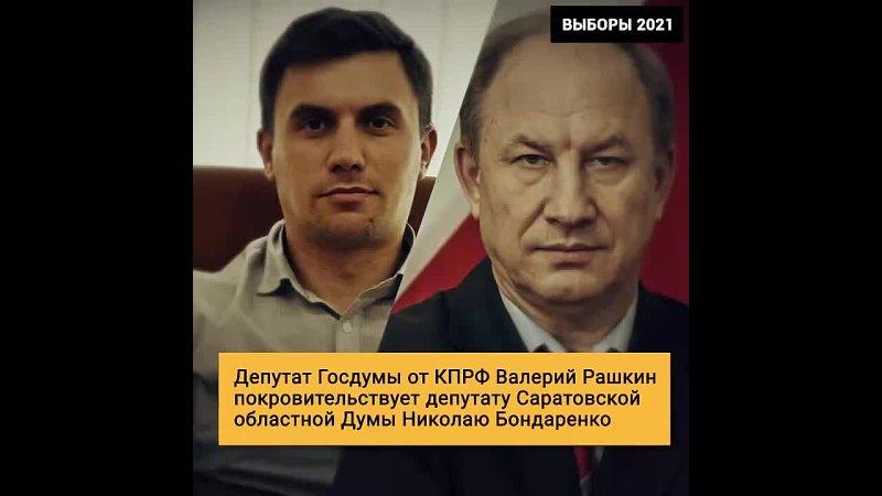 Валерий Рашкин ранее замеченный в связях с преступным миром покровительствует в КПРФ Николаю Бондаренко