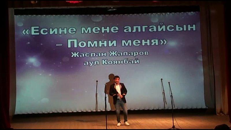 Жаслан Жапаров