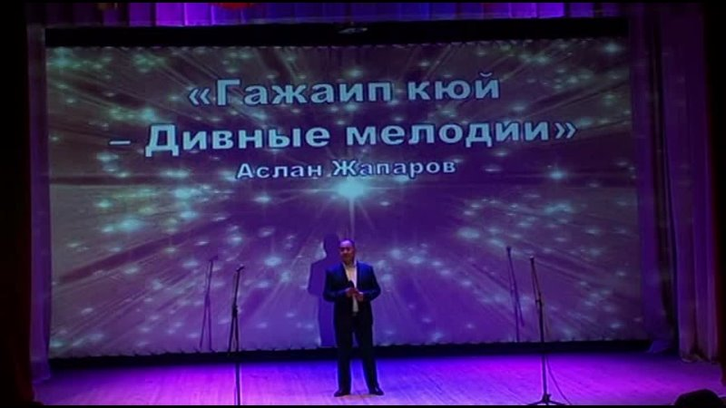 Аслан Жапаров