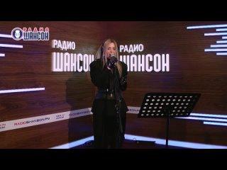 Людмила Соколова - Больше никогда. Программа «Живая струна» на Радио Шансон