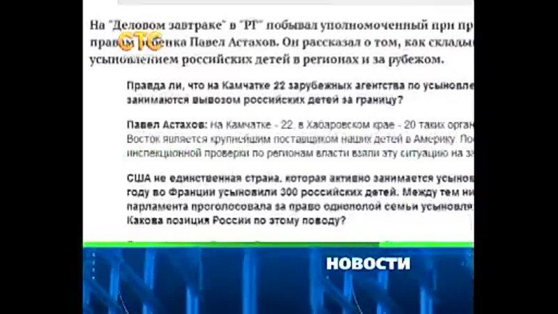 Новости (СТС-Камчатка, 06.02.2013)