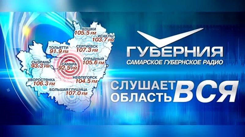 Рекламный блок Самарское губернское радио 2016 Социальная реклама
