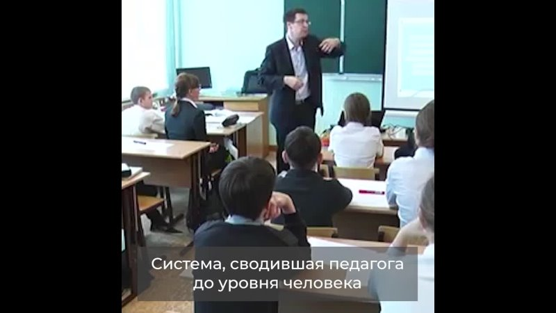 """Владимир Кононов Нужно вернуть учителю авторитет"""""""