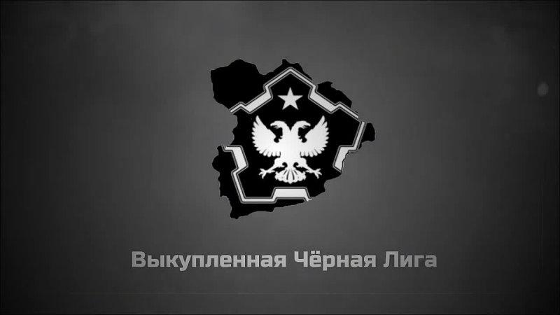 [Aleksandr Vasilevsky] The New Order (Post Taboritsky Collapse) - Anthem of the Redeemed Black League - Hoi4