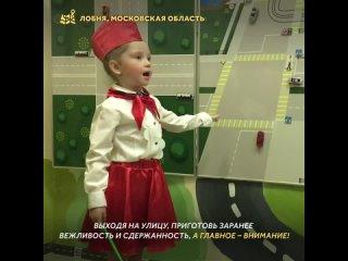 """Можно смело выдавать «права» ... грамотного пешехода.  В детском саду """"Катюша"""", в Лобне открылась целая Лаборатория безопасности"""