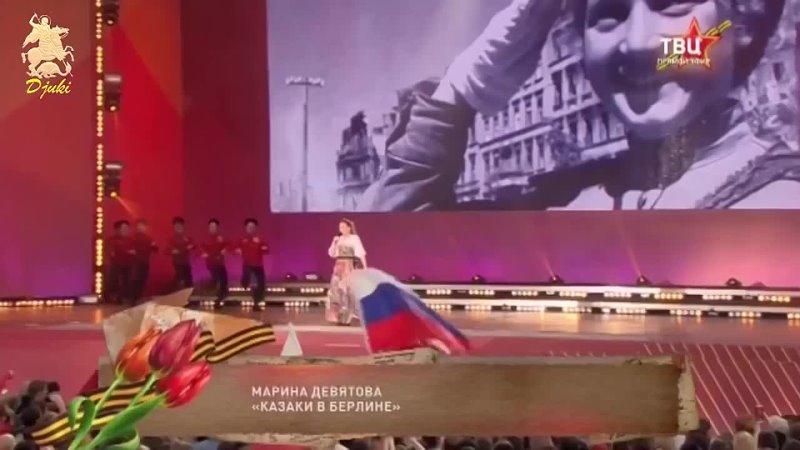 Марина Девятова Казаки в Берлине