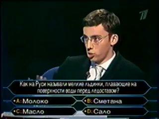 Кто хочет стать миллионером(2002) VHSRIP