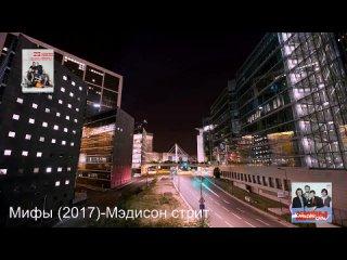 Группа МИФЫ-Мэдисон стрит( к 50-и летию группы).mp4