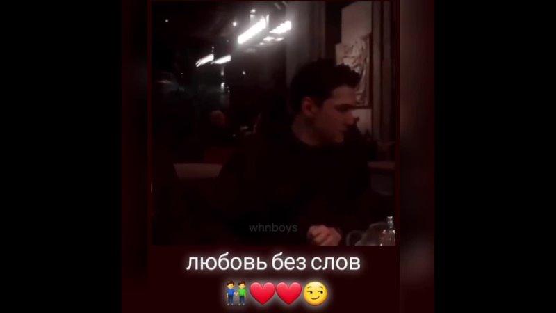 Нурлан Сабуров и Алексей Щербаков / Щебуров / Любовь без слов