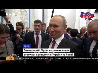Зеленський і Путін_ Як розвивалися стосунки Президентів України та Росії НАШ 26.