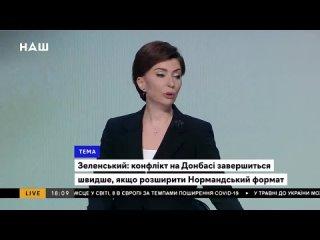 Лукаш_ Зеленський та Порошенко віддали кермо від влади Україною Вашингтону. НАШ