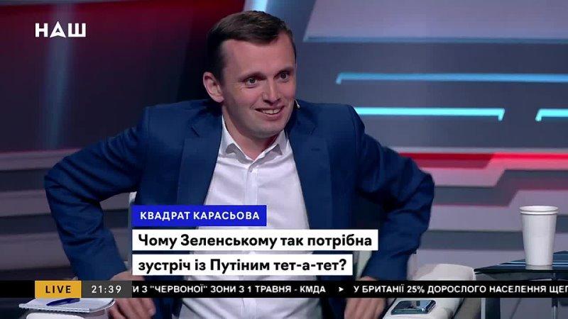 Бортнік Якщо Зеленський не матиме діалогу з Путіним він втрачає контроль НАШ