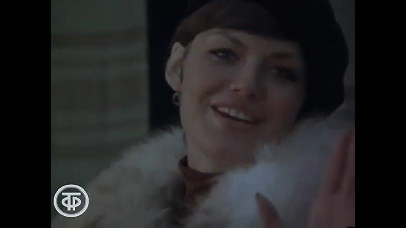 Ирина Понаровская Прошу тебя Песня из фильма ревю Городская фантазия 1979