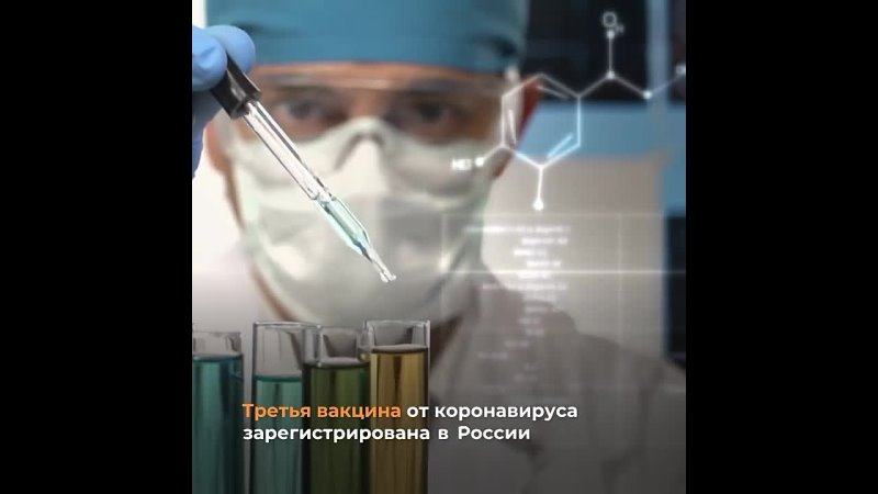 💉 В России зарегистрировали третью вакцину от коронавируса и уже в марте её направят в поликлиники. Сейчас Россия – единственная