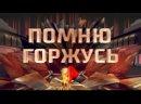 Рекламные заставки РЕН ТВ, 09.05.2021