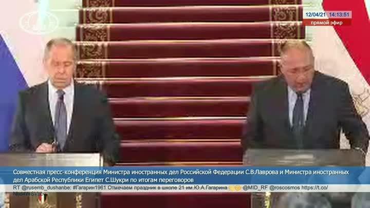 🔴 #ПрямойЭфир Совместная пресс-конференция С.В.Лаврова и С.Шукри