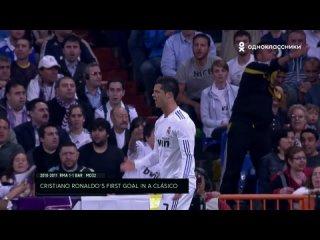 Легенды Эль Класико. «Реал» — первый гол Криштиану Роналду, Ван Нистелрой, Кака