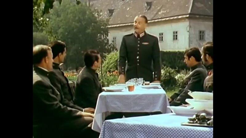 7 серия Похождение бравого солдата Швейка ФРГ Австрия 1972
