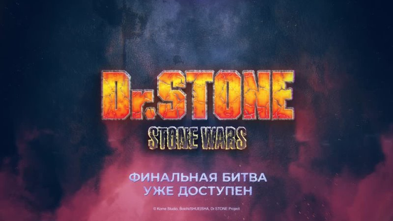 Доктор Стоун 2 Каменные войны Смотри на Crunchyroll