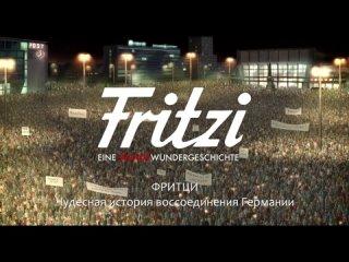 «Фритци – чудесная история о воссоеинении Германии»: кинопоказ