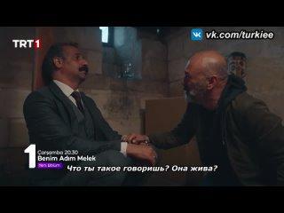 «Меня зовут Мелек» 63 серия. Фраг №2. Русские субтитры