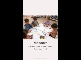 Video da Английский детский сад МОЗАИКА