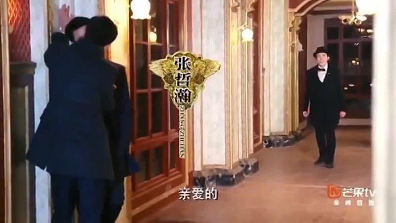 ZhangZheHan MiRe дорама Девушка демон юмор от актеров