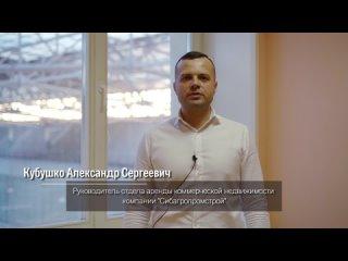 Коммерческая недвижимость в МВДЦ Сибирь
